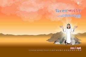 """[문화] 2019년 4월 CTM 바탕화면 복음의 완성 """"예수님 부활"""""""