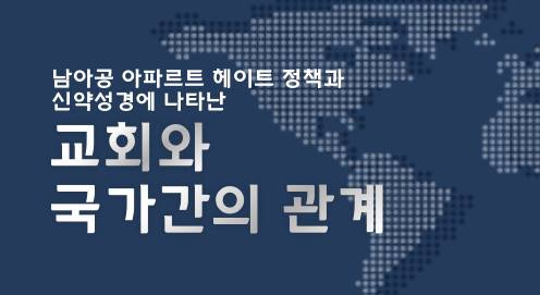 [신학세미나] 교회와 국가간의 관계
