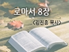 [말씀묵상] 로마서 7장 - 김진흥교수