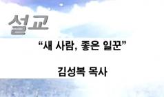 (설교) 새 사람, 좋은 일꾼 - 김성복목사(연산중앙교회)