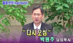 (설교) 다시 오심 - 박원주목사(부산서문교회)