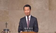(설교) 활과 화살 - 김대훈목사(초량교회)