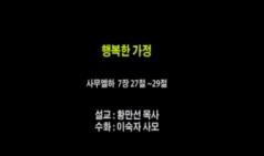 (설교) 행복한 가정 - 황만선목사(신흥교회)