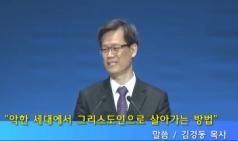 (설교) 악한 세대에 그리스도인으로 살아가는 방법 - 김경동목사(부산북교회)