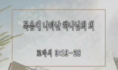 (설교) 복음에 나타난 하나님의 의 - 안귀모목사(새삶교회)