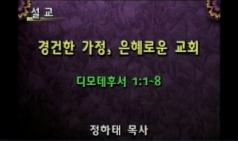 (설교) 경건한 가정 은혜로운 교회 - 정하태목사(모자이크교회)