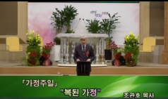 (설교) 가정주일-복된 가정 - 조관호목사(수정동성결교회)