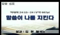 (설교) 말씀이 나를 지킨다 - 김현철목사(행복나눔교회)