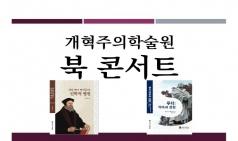 [교계] 개혁주의 학술원 주관하는 북콘서트 열려