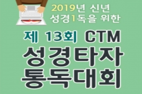 [CTM뉴스] 제13회 성경타자통독대회 성료