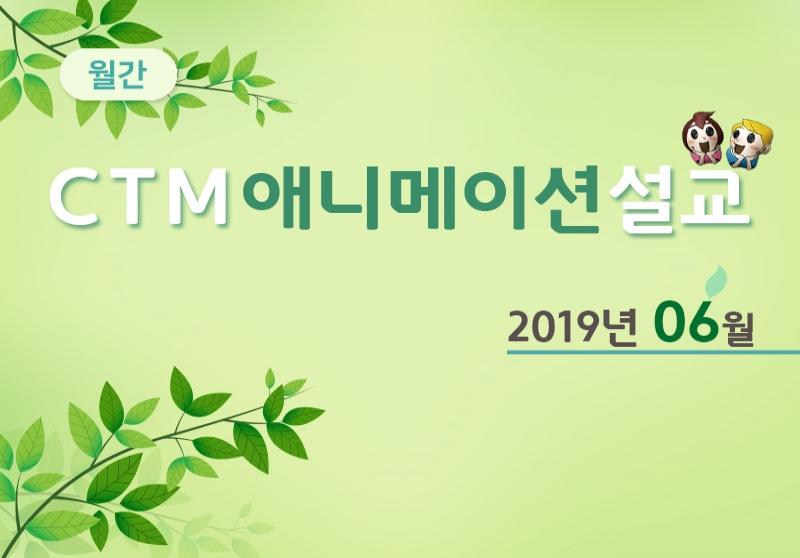 [CTM] 2019년 6월 CTM교회교육 출시