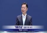 (설교) 형통(亨通) - 박성규목사(부전교회