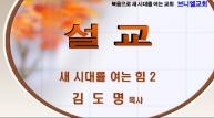 (설교) 새 시대를 여는 힘 2 - 김도명목사(브니엘교회)