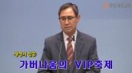 (설교) 가버나움의 VIP축제 - 김현규목사(부암제일교회)