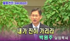 (설교) 내가 친히 가리라 - 박원주목사(부산서문교회)