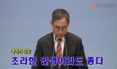 (설교) 초라한 인생이라도 좋다 - 김현규목사(부암제일교회)