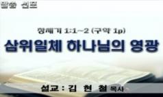 (설교) 삼위일체 하나님의 영광 - 김현철목사(행복나눔교회)