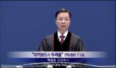 (설교) 이카보드의 두려움 - 박성규목사(부전교회)