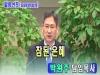 (설교) 참된 은혜 - 박원주목사(부산서문교회)