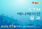 [CTM] 2019년 7월 교회교육 콘텐츠 출시