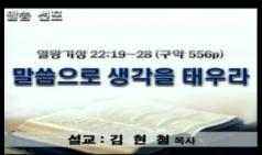 (설교) 말씀으로생각을태우라 - 김현철목사(행복나눔교회)