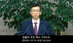 만물의 주인 예수 그리스도 - 최만수목사(광명교회)