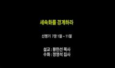 (설교) 세속화를 경계하라 - 황만선목사(신흥교회)
