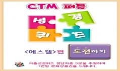 [문화] 에스겔편 CTM 퍼즐성경퀴즈
