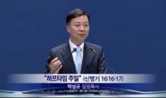 (설교) 하프타임 주일 - 박성규목사(부전교회)
