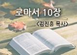 [말씀묵상] 로마스 10장 - 김진흥박사