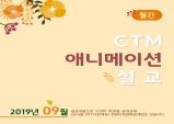 [CTM] CTM 9월 애니메이션 교회교육 출시