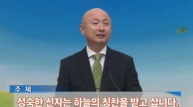 (설교) 인애와 현숙2 - 박세광목사(남도교회)