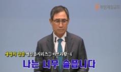 (설교) 나는 너무 슬픕니다 - 김현규목사(부암제일교회)