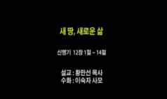 (설교) 새 땅, 새로운 삶 - 황만선목사(신흥교회)