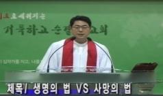 (설교) 생명의 법 vs 사망의 법 - 허평구목사(동부교회)