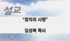 (설교) 장자의 사명 - 김성복목사(연산중앙교회)