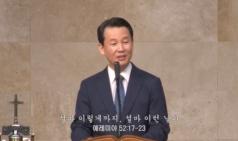 (설교) 설마 이렇게까지, 설마 이런 날이 - 김대훈목사(초량교회)
