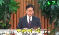 (설교) 하나님의 사랑 - 고침 - 황성건목사(신흥교회)