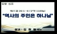 (설교) 역사의 주인은 하나님 - 김현철목사(행복나눔교회)