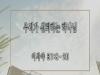 (설교)우리가 신뢰하는 하나님 - 안귀모목사(새삶교회)