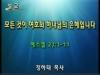 (설교)모든 것이 여호와 하나님의 은혜입니다 - 정하태목사(모자이크교회)