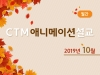 CTM 10월 멀티미디어 교회교육 출시