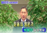 (설교) 믿음의 명문가 - 박원주목사(부산서문교회)
