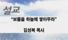 (설교) 보물을 하늘에 쌓아두라 - 김성복목사(연산중앙교회)