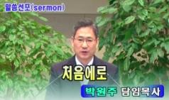 (설교) 처음에로 - 박원주목사(부산서문교회)