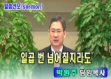 (설교) 일곱번 넘어질찌라도 - 박원주목사(부산서문교회)