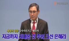 (설교) 지금까지 지내온 것 주의 크신 은혜라 - 김현규목사(부암제일교회)