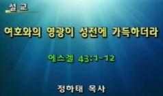 (설교) 여호와의 영광이 성전에 가득하더라 - 정하태목사(모자이크교회)