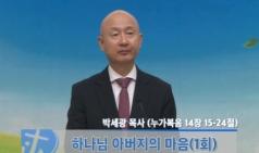 (설교) 강권하시는 사랑 - 박세광목사(남도교회)