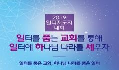 2019 일터지도자대회